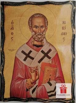 Репродукция икона 029 Свети Николай - Чудотворец
