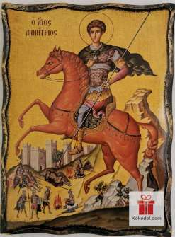 Репродукция икона 032 Свети Димитър
