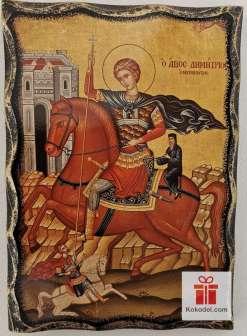 Репродукция икона 036 Свети Димитър