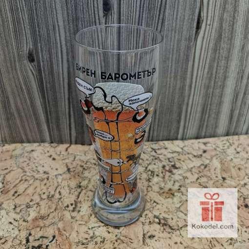 Стъклена чаша за бира - Бирен Барометър